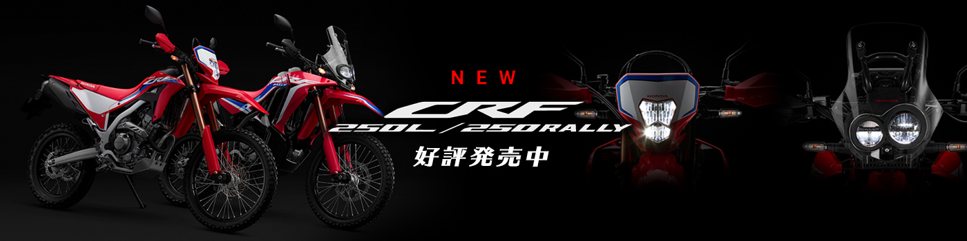 CRF250L/250RALLY NEW
